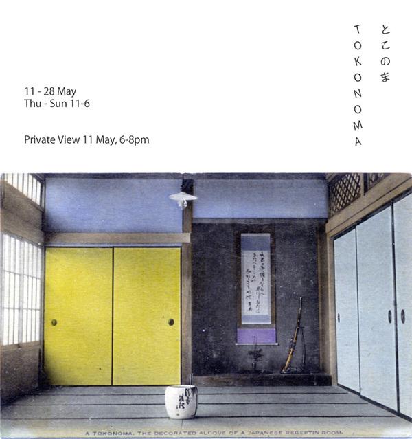 EVENT|ロンドン・Momosan ShopにてMAX LAMB「TOKONOMA」展示のお知らせ