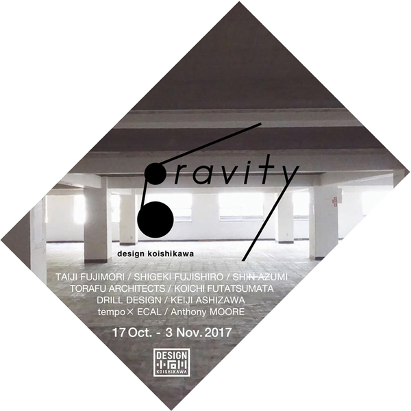 "Koichi Futatsumata will display  ""in the sky B.G."" at EXHIBITION ""gravity"""