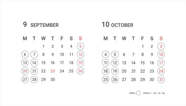 SHOWROOM | 9月・10月の営業日
